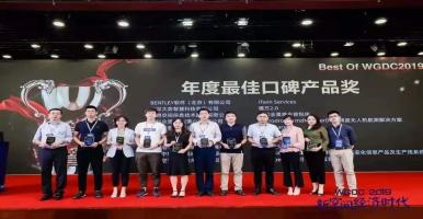 三大看点|智博创享亮相WGDC2019新空间经济时代大会,并获得年度最佳口碑产品奖。