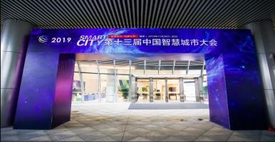 第十三届智慧城市大会:武汉智博创享亮相大会并荣获优秀成果(案例)优秀奖