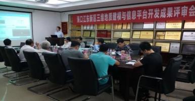 喜报 | 海口江东新区三维地质建模与信息平台顺利通过验收