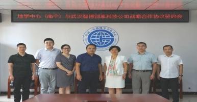 智博创享与中国—东盟地学合作中心(南宁)签署战略合作协议。